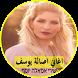 اغاني اصالة يوسف 2018 by devappsimo02