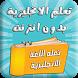 تعلم الانجليزية بدون انترنت by olyo apps