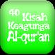 40 Kisah Keagungan Al-Qur'an by Santri Dev