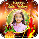 Happy Gudi Padwa Photo Frames by livewallstore