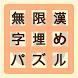 無限漢字埋めパズル by SK248