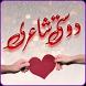 Dosti Shayri by Apps Daily