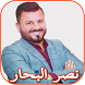 Music of Nasr Al - Bahar and Ali Saber by musicapp
