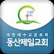 동산제일교회