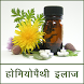 Homeopathy Treatment : Homeopathic Medicines by Herbal Destor Prab