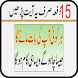 Apni Baat Manwaen Urdu Wazifa by Commando Action Adventure