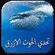 تحدي الحوت الازرق by wdevpro
