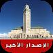 أوقات الصلاة و الأذان و القبلة by Prayer Times Arabe 2017