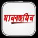 Manobzamin by Bangla Newspaper
