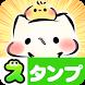 Mashimarou Stickers Free by peso.apps.pub.arts