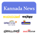 Kannada Newspapers by Appmasti