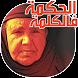 الحكمة المغربية الشعبية by تطبيقات عربية ٢٠١٦