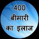 400 बीमारी का इलाज by GreenAppp