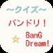 【2017年最新】BanG Dream!バンドリ!クイズ by 葵アプリ