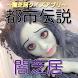 【2017年最新】アニメ闇芝居を遂にクイズ化 by 葵アプリ