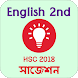 HSC '18 Suggestion Question Prep English 2nd paper by Dhaka Studio