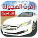 هجولة درفت سعودي :هجول يامهجول 2017 by Arab Hajoula Games