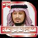 فارس عباد قرآن كامل بدون نت by Kapro App