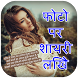 Photo Par Shayari Likhne Wala Apps Write Hindi by Sunstar App Studio