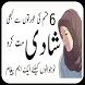 Shadi Krne Ki Advice Anmol by Pakiza Games