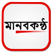 Manob Kantha by Bangla Newspaper