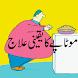 motapa ka ilaj in urdu by Dua Fatima