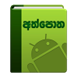 Athpotha for Android by Soft Image Inovations