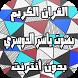 القران الكريم بصوت الدوسري by mobil apps