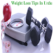 Weight Loss Tips In Urdu by vikalp soft
