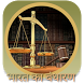 भारत का बंधारण - Constitution by Guide Info App