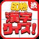 60 seconds! Kanji quiz by transcosmos inc.
