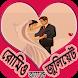 রোমিও অ্যান্ড জুলিয়েট(Romeo and Juliet) by asknownasking.apps