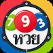 หวย สลาก เลขเด็ด ทำนายฝัน Thai Lotto by CodeMobiles Co., Ltd.