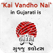 Gujju Quotes