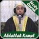 Abdallah Kamel Quran MP3 by Nabil Neysa