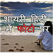 Shayari in Hindi Photos - Hindi Poetry दर्द शायरी by INKO APPS INC
