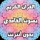 القران الكريم بصوت الغامدي by mobil apps
