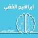 إدارة الوقت - ابراهيم الفقي by nayef arabiya