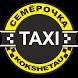Такси Семёрочка Кокшетау by Andrey Grigoryev