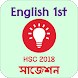 HSC '18 Suggestion Question Prep English 1st paper by Dhaka Studio