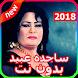 أغاني ساجده عبيد 2018 بدون نت - ردح عراقي by Benhali