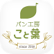 パン工房こと葉の公式アプリ by GMO Digitallab,Inc.