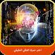 اختبر عمرك العقلي الحقيقي by dev_ali2018