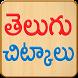 Telugu Chitkalu Telugu Tips by Telugu Apps World