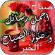 رسائل و صور صباح الخير رائعة by NAYAR DEV
