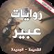 روايات عبير بدون انرنت by AQWA Apps