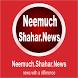 Neemuch.Shahar.News by Sutantu Solutions LLP
