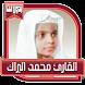 محمد البراك قرآن كريم بدون نت by Kapro App
