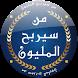من سيربح المليون مع جروج by o games