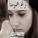 arabic love by Abujayyab
